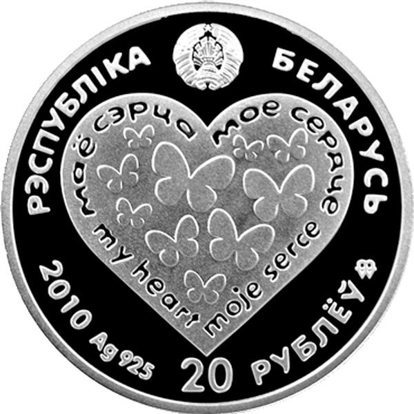 Belarus 2010 20 rubles My heart Proof Silver Coin