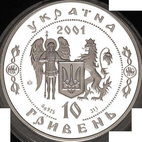 Ukraine 2001 10 Hryvnia's Ivan Mazepa Proof Silver Coin