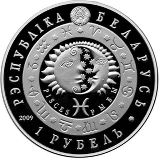 Belarus 2009 1 ruble Pisces  BU Coin