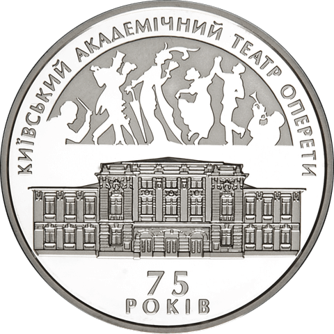Ukraine 2009 10 Hryvnia's 75 Years of Kyiv Academic Operetta Theatre Proof Silver Coin