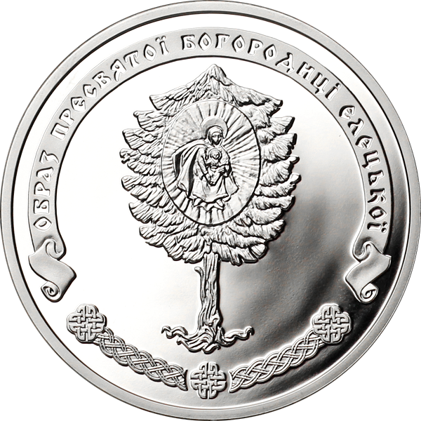 Ukraine 2012 10 Hryvnia's The Eletsky Uspensky Monastery Proof Silver Coin