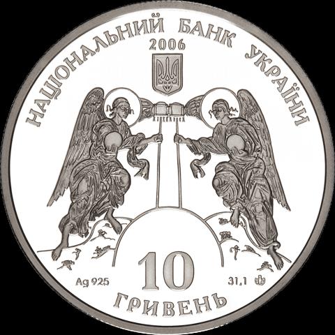 Ukraine 2006 10 Hryvnia's Saint Kyryl Church Proof Silver Coin
