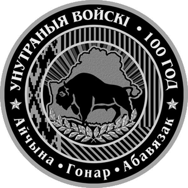 Internal Troops of Belarus Proof Silver Coin 20 rubles Belarus 2018