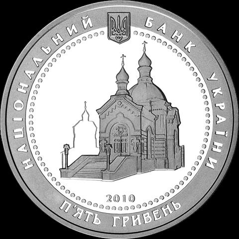 Ukraine 2010 5 Hryvnia's Mykola Pyrohov Proof Silver Coin