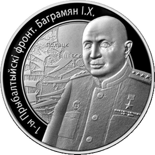 Belarus 2010 10 rubles The 1st Baltic Front. Bagramyan I.H. Proof Silver Coin