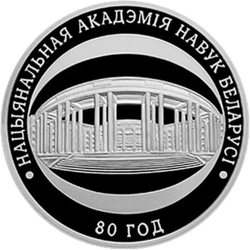 Belarus 2009 1 ruble National Academy of Sciences. 80 years  Proof-like Coin