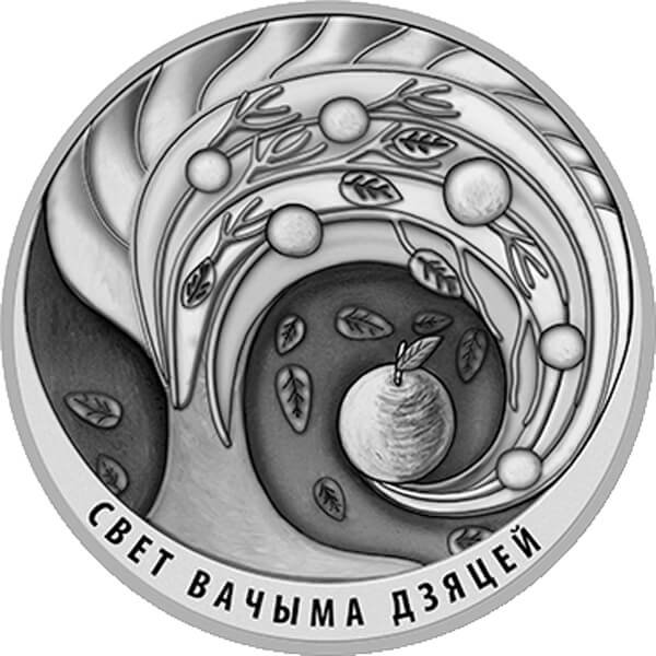 The World Through Children's Eyes Proof Silver Coin 20 rubles Belarus 2018