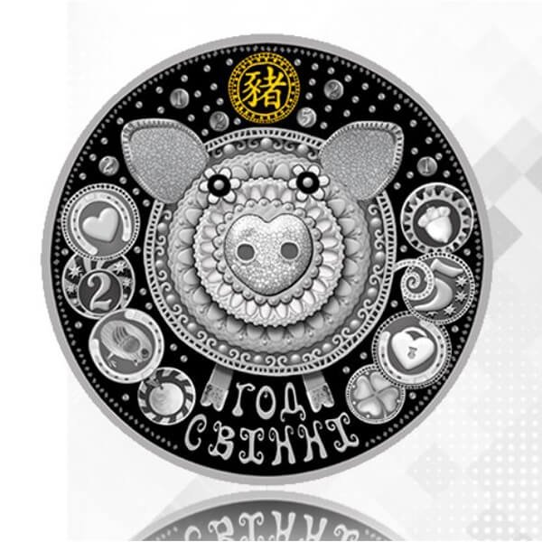 Year of the Pig 1 oz Proof-like Silver Coin 20 rubles Belarus 2018