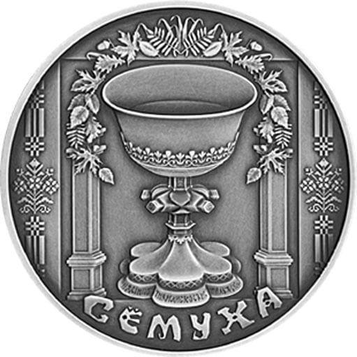 Belarus 2006 1 ruble Syomukha UNC Coin