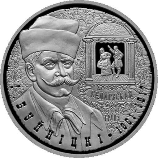 Belarus 2011 1 ruble Ignat Bujnitskij. The 150th Anniversary Proof-like Coin