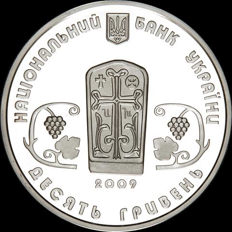 Ukraine 2009 10 Hryvnia's Surb-Huch monastery Proof Silver Coin