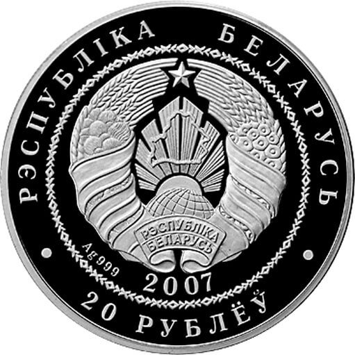 Belarus 2007 20 rubles Wolf Proof Silver Coin