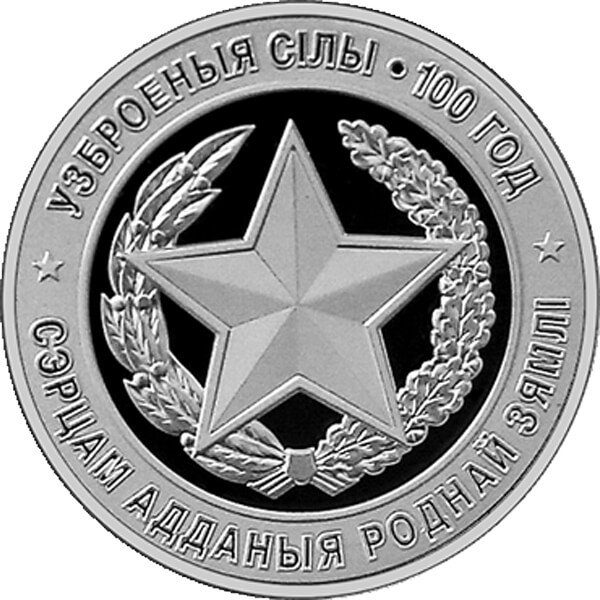 Armed Forces of Belarus Proof Silver Coin 10 rubles Belarus 2018