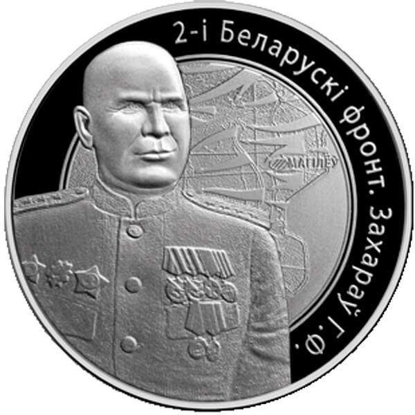 Belarus 2010 10 rubles The 2nd Belarusian Front. Zakharau G.F. Proof Silver Coin