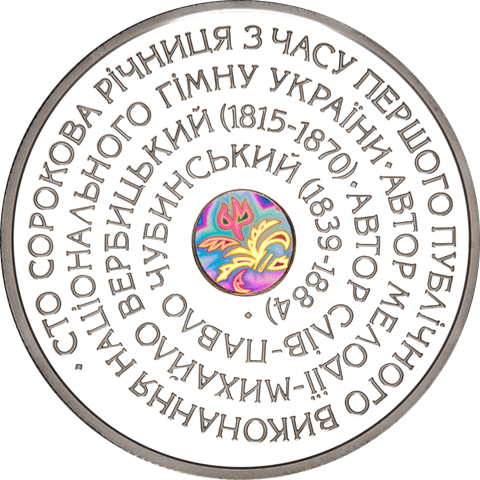 Ukraine 2005 10 Hryvnia's National Anthem of Ukraine Proof Silver Coin