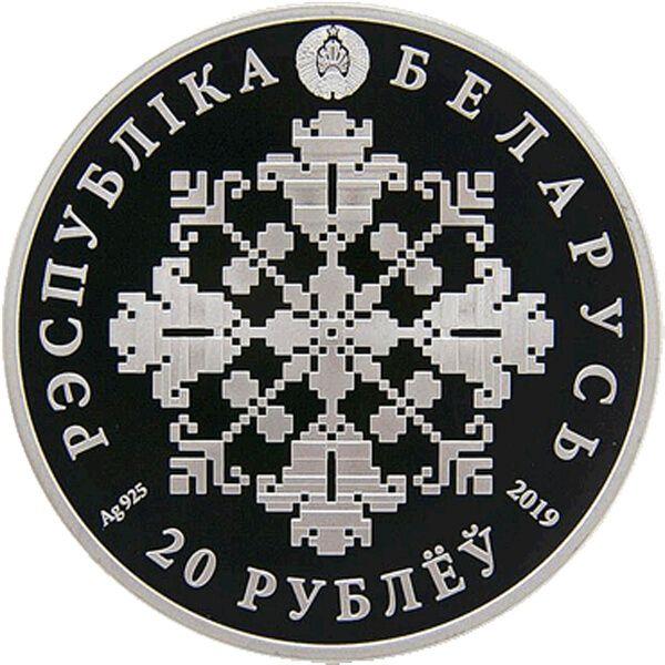 """""""Евразийский экономический союз. 5 лет"""" Proof Silver Coin 20 rubles Belarus 2019"""