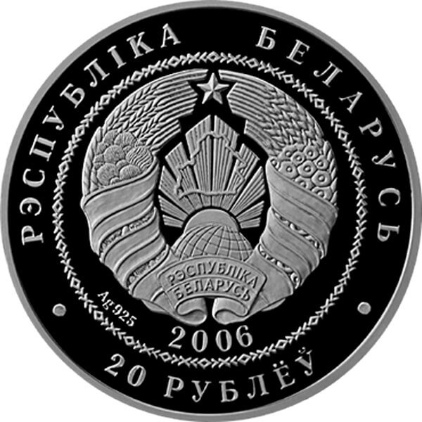 Belarus 2006 20 rubles 2008 Olympic Games. Track–and–Field Athletics Proof Silver Coin