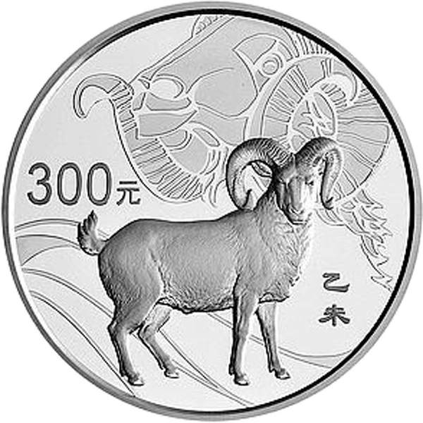 China 2015 300 Yuan Year of the Goat 1 Kilo Proof Silver Coin