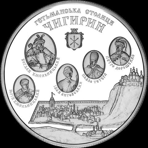 Ukraine 2006 10 Hryvnia's Chyhyryn Proof Silver Coin
