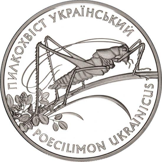 Ukraine 2006 10 Hryvnia's Grasshopper Ukrainian (POECILIMON UKRAINICUS) Proof Silver Coin