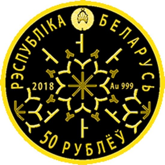 Winter Sports. Freestyle 7.78g Proof Gold Coin Belarus 2018 50 rubles