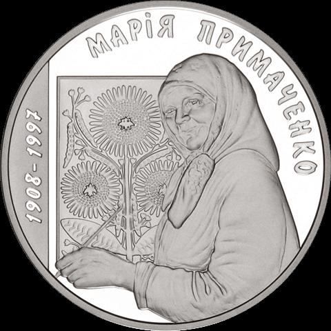 Ukraine 2008 5 Hryvnia's Mariya Prymachenko Proof Silver Coin