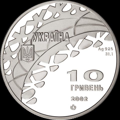 Ukraine 2002 10 Hryvnia's Skating Sport Proof Silver Coin