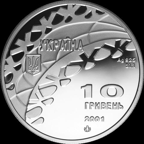 Ukraine 2001 10 Hryvnia's Hockey Proof Silver Coin