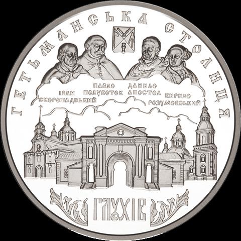 Ukraine 2008 10 Hryvnia's Hlukhiv Proof Silver Coin