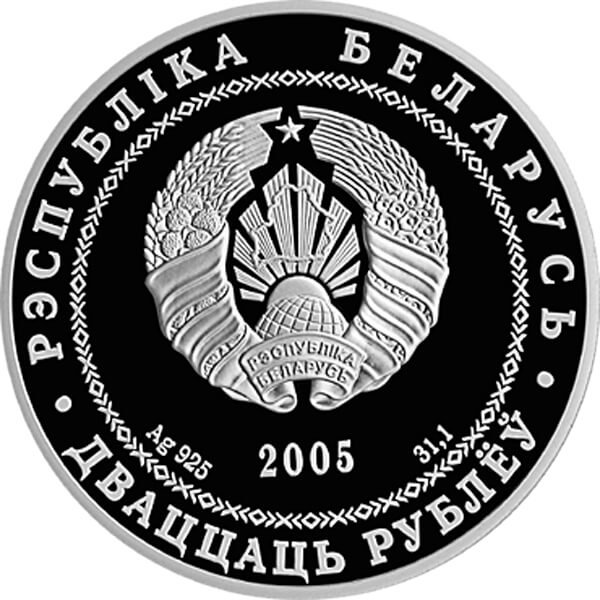 Belarus 2005 20 rubles Grodno Proof Silver Coin