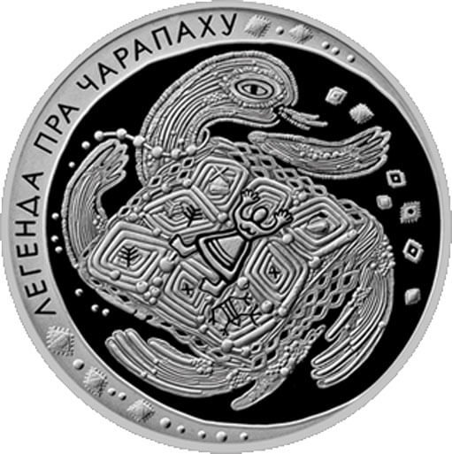 Belarus 2010 1 ruble Legend of the tortoise Proof-like Coin