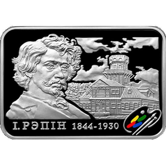 Belarus 2009 20 rubles Ilya Repin BU Silver Coin