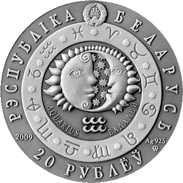 Belarus 2009 20 rubles Aquarius UNC Silver Coin