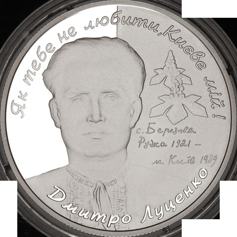 Ukraine 2006 5 Hryvnia's Dmytro Lutsenko Proof Silver Coin