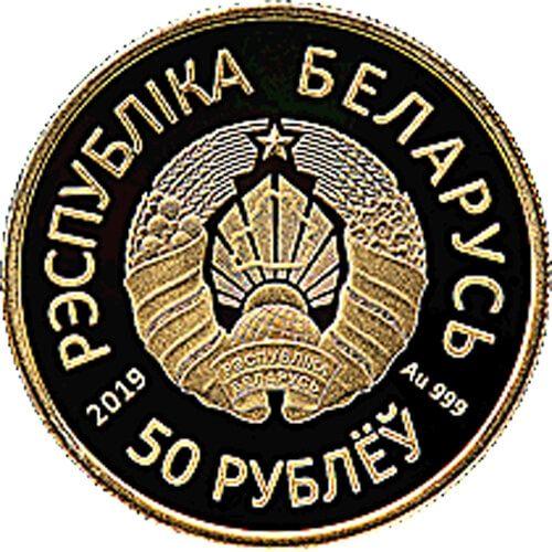 Belarus 2019 50 rubles II European Games in 2019. Minsk Proof Gold Coin