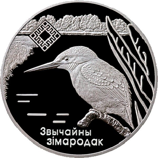 "Belarus 2008 20 rubles ""Lipichanskaya pushcha"" Wildlife Reserve Proof Silver Coin"