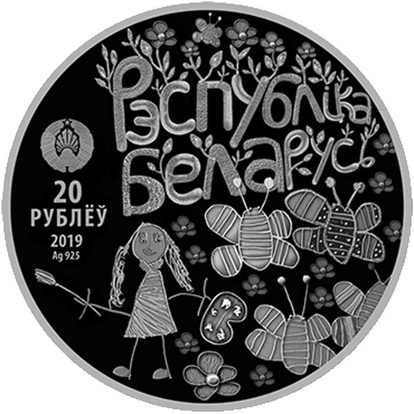 The World Through Children's Eyes Proof Silver Coin 20 rubles Belarus 2019