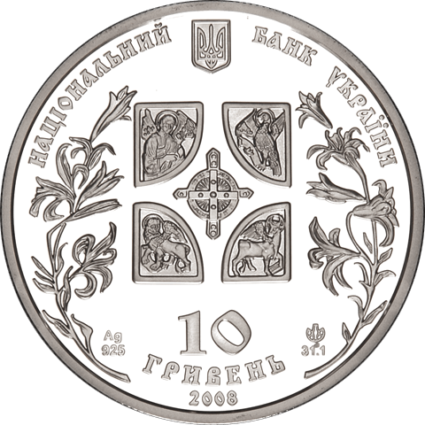 Ukraine 2008 10 Hryvnia's Annuciation Proof Silver Coin