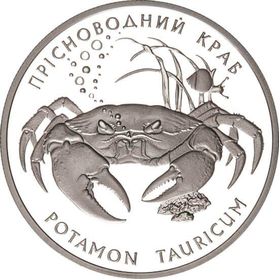 Ukraine 2000 10 Hryvnia's Freshwater Crab (Potamon Tauricum) Proof Silver Coin