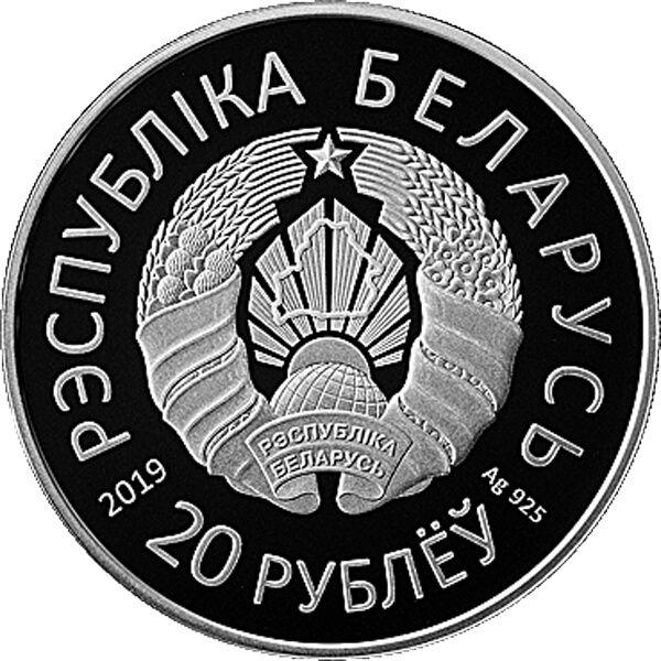 II European Games in 2019. Minsk Proof Silver Coin 20 rubles Belarus 2019