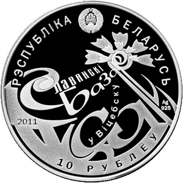 "Belarus 2011 10 rubles The International Festival of Arts ""Slavianski Bazaar in Vitebsk"" Proof Silver Coin"