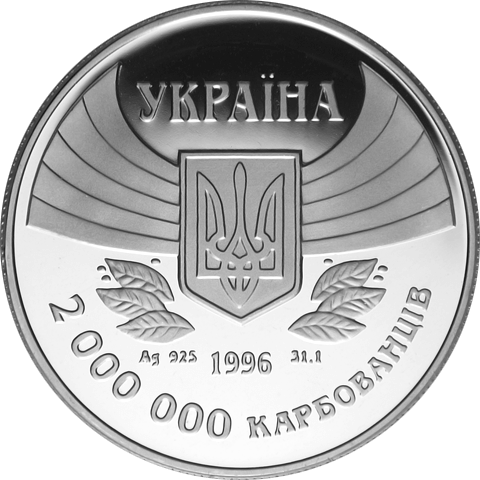 Ukraine 1996 2000000 karbovanets First Participation in the Summer Olympic Games Proof Silver Coin
