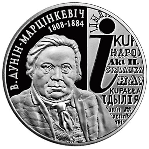 Belarus 2008 1 ruble Vincent Dunin–Martsynkevich. 200 years  Proof-like Coin