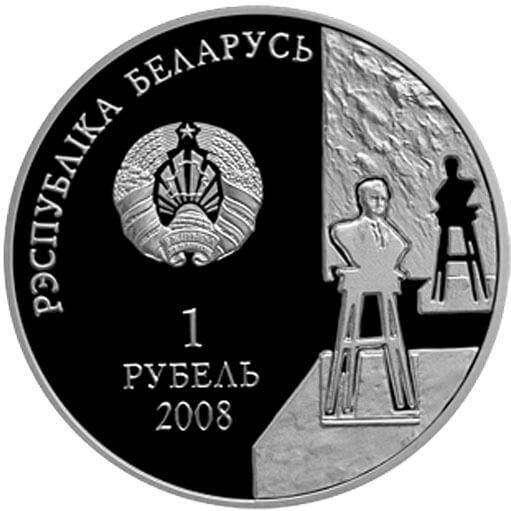 Belarus 2008 1 ruble Zair Azgur. 100 years  Proof-like Coin