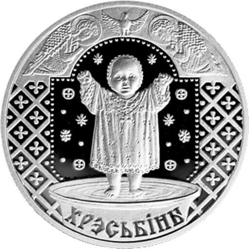 Belarus 2009 1 ruble Christening  BU Coin