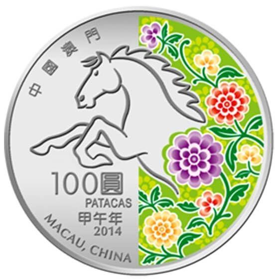 Macau 2014 100 patacas Year of the Horse 2014 Lunar 5 oz Proof Silver Coin