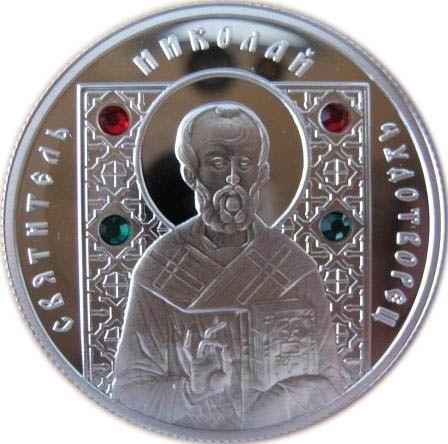 Belarus 2008 10 rubles St Nicholas Proof Silver Coin