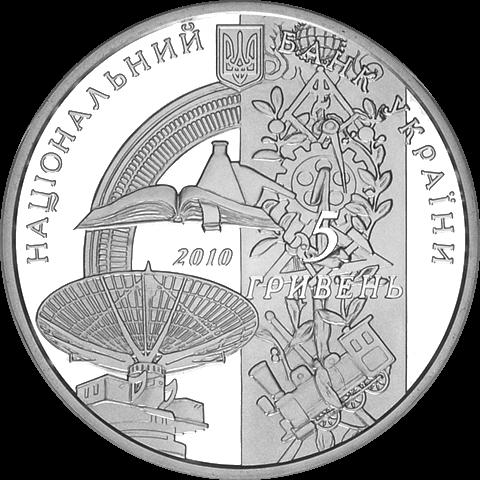 "Ukraine 2010 5 Hryvnia's 125 Years of the National Technical University ""Kharkiv Polytechnic Institute"" Proof Silver Coin"