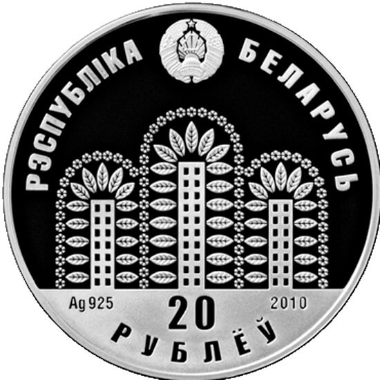 Belarus 2010 20 rubles EXPO-2010 Proof Silver Coin