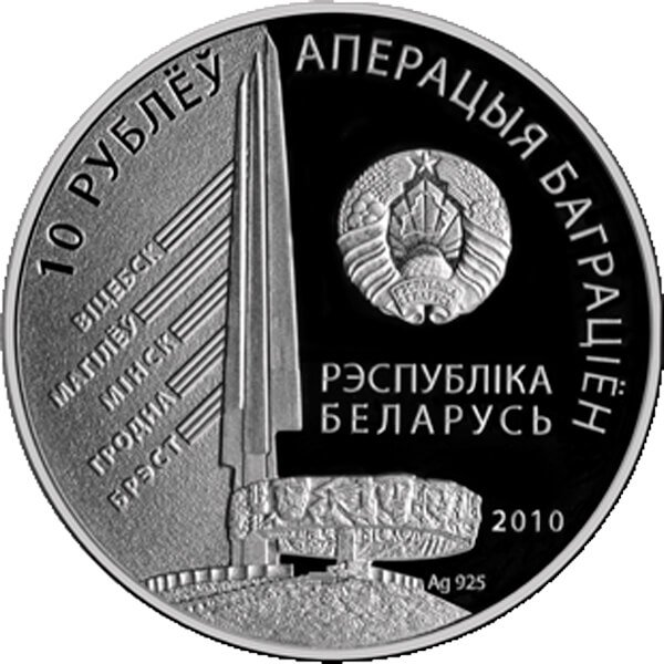 Belarus 2010 10 rubles The 3rd Belarusian Front. Charnyakhousky I.D. Proof Silver Coin